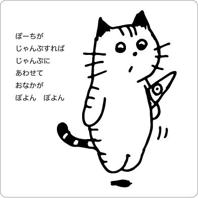 ジャンプする猫のイラスト