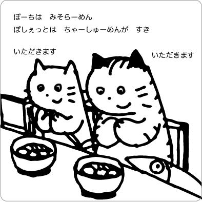 外食する猫のイラスト