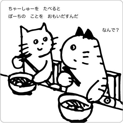 チャーシューを食べる猫のイラスト
