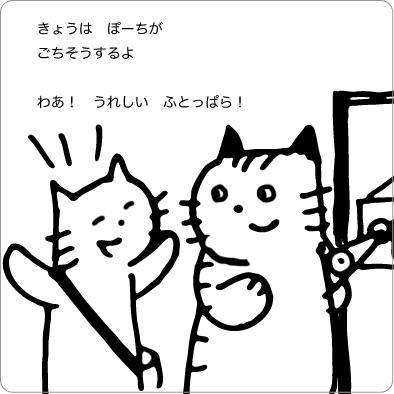 レストランへ入る猫のイラスト