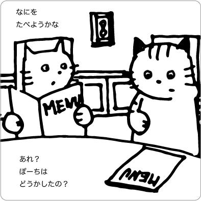 メニューを決める猫のイラスト