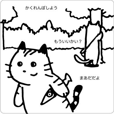 隠れんボする猫のイラスト