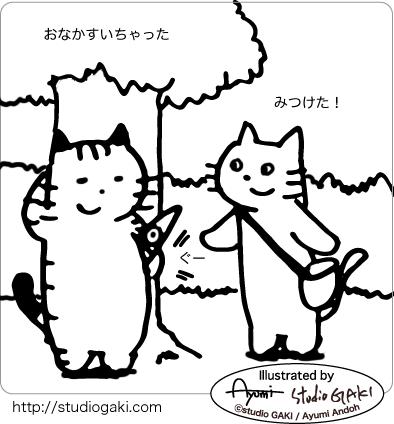 見つけた猫のイラスト