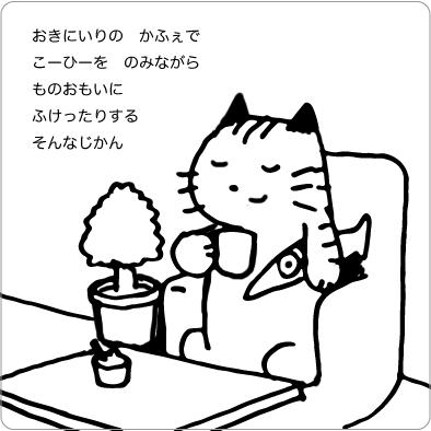 コーヒーの一時を楽しむ猫のイラスト