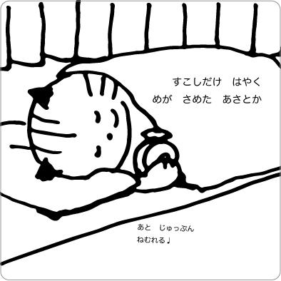 二度寝を楽しむ猫のイラスト