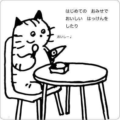 甘い物を楽しむ猫のイラスト