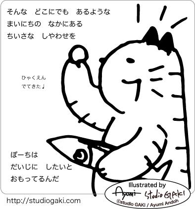 臨時収入で喜ぶ猫のイラスト