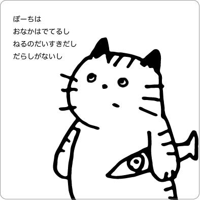 良い所無しの猫のイラスト
