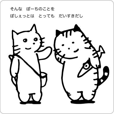 照れる猫のイラスト