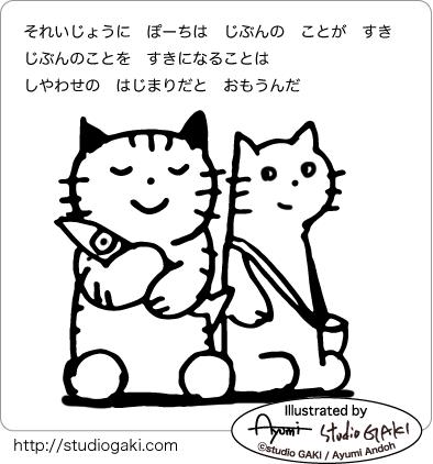 自分のことが好きな猫のイラスト