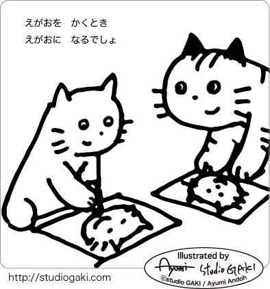 笑顔になる猫のイラスト