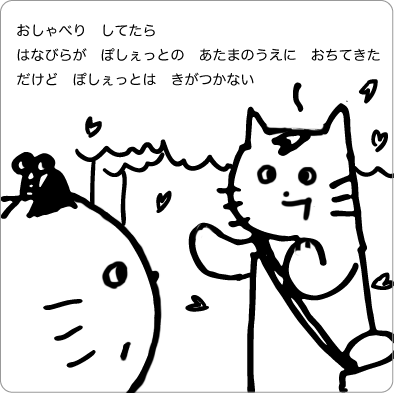 頭の上に花びらを乗せた猫のイラスト