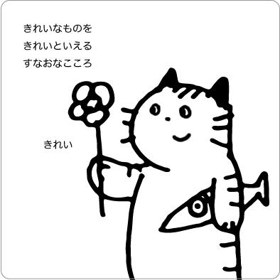 花を持つ猫のイラスト