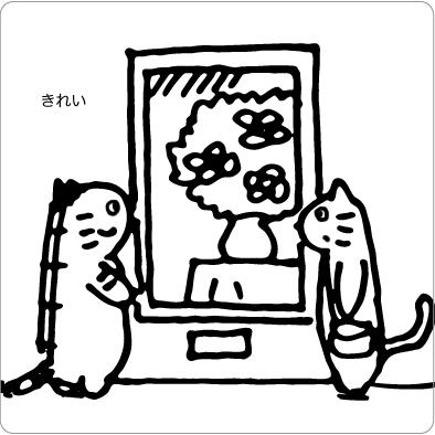 絵画を見る猫のイラスト