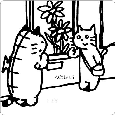 尋ねる猫のイラスト
