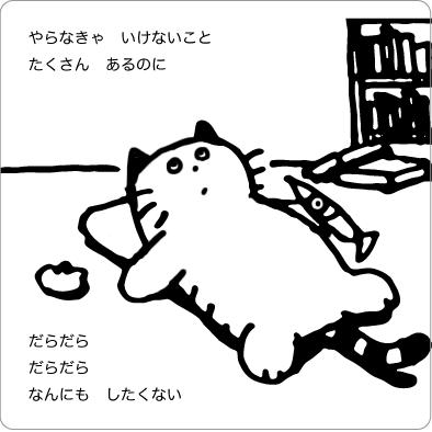 やる気の無い猫のイラスト