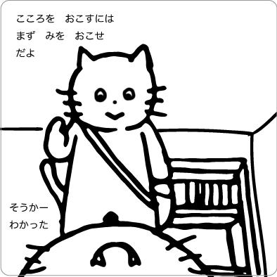やる気を出すには心を起こす猫のイラスト