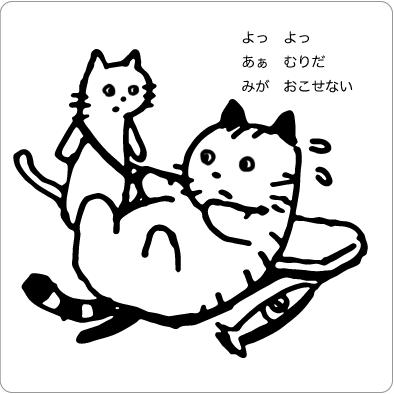 頑張ってみる猫のイラスト