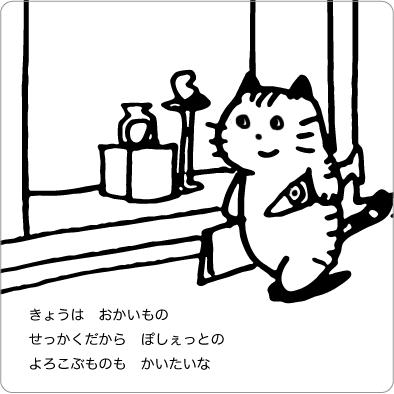 買い物する猫のイラスト