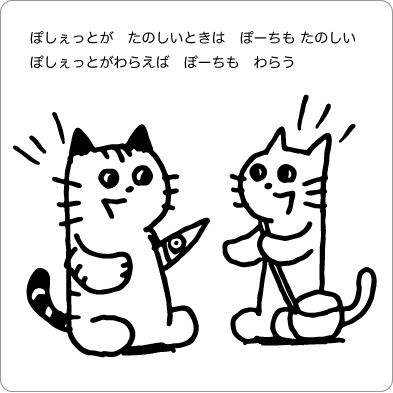 一緒に走る猫のイラスト