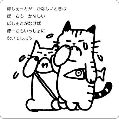 一緒に泣く猫のイラスト