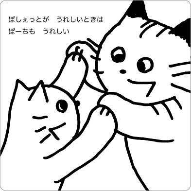 ハイタッチする猫のイラスト
