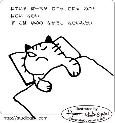 寝てても眠い猫のイラスト