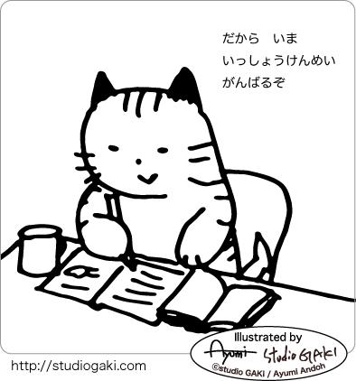 頑張る猫のイラスト