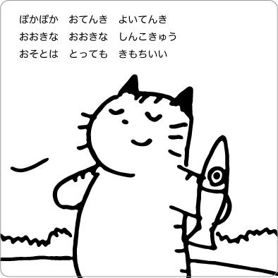深呼吸する猫のイラスト