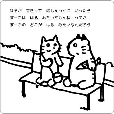 語らう猫のイラスト