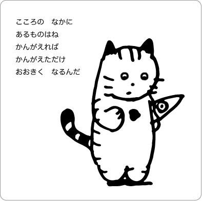 心に何かある猫のイラスト