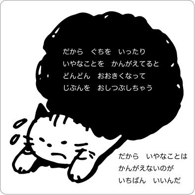 どんどん大きくなる猫のイラスト