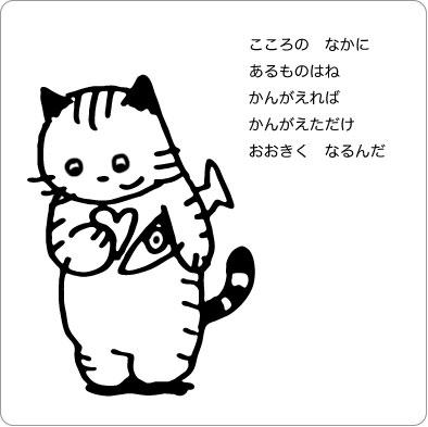 嫌なことに押しつぶされる猫のイラスト