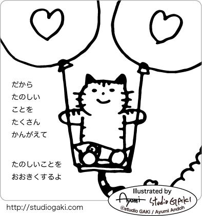 楽しいことを考える猫のイラスト