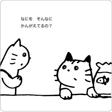問いかける猫のイラスト