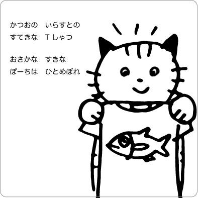 お気に入りのTシャツを着る猫のイラスト