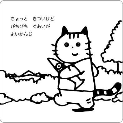 お魚Tシャツを着る猫のイラスト