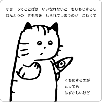 恥ずかしがって言えない猫のイラスト