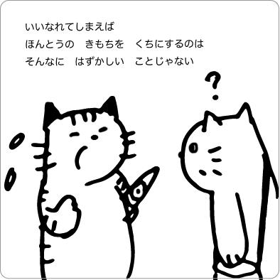 本当の気持ちを言いたい猫のイラスト