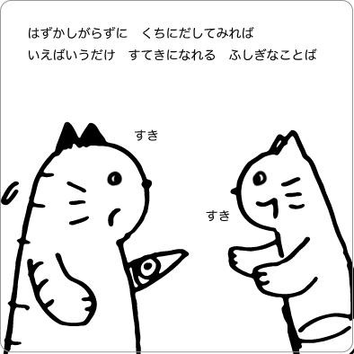 素直な気持ちを伝える猫のイラスト