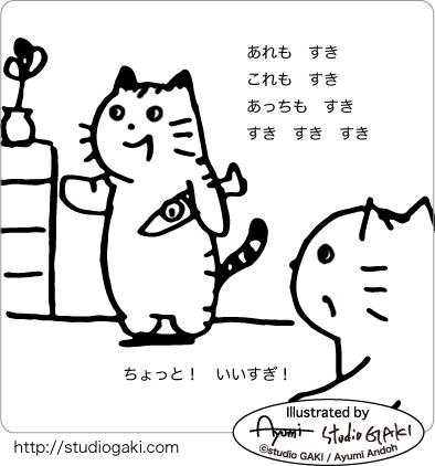 好きって言い過ぎる猫のイラスト