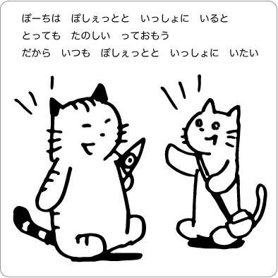 談笑する猫のイラスト