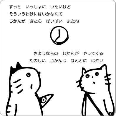 時計を見る猫のイラスト