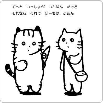 不安になる猫のイラスト