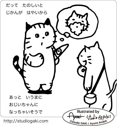心配な猫のイラスト