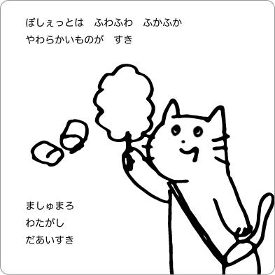 柔らかい物が好きな猫のイラスト