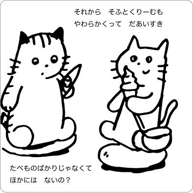 柔らかい物を食べる猫のイラスト