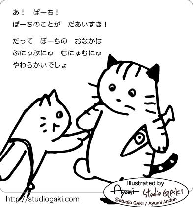 柔らかい猫のイラスト