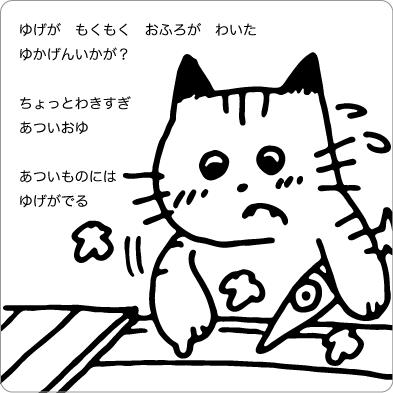熱いお湯のお風呂を作る猫のイラスト