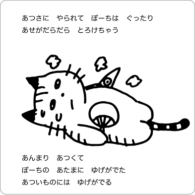 暑くてダウンする猫のイラスト